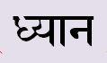 Sanskrit - dhyaana
