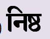 sanskrit nistha