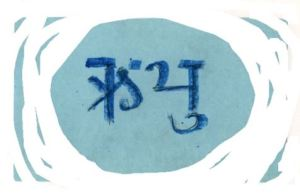 Sanskrit ribhu