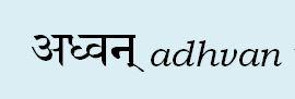 Sanskrit adhvan